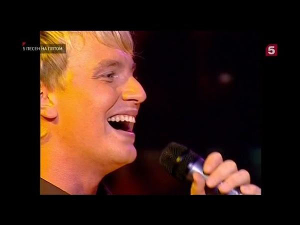 5 песен на Пятом (5 канал Петербург, 07.09.2008) Алексей Гоман