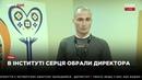 В Киеве в институте сердца выбрали нового генерального директора 18 12 18