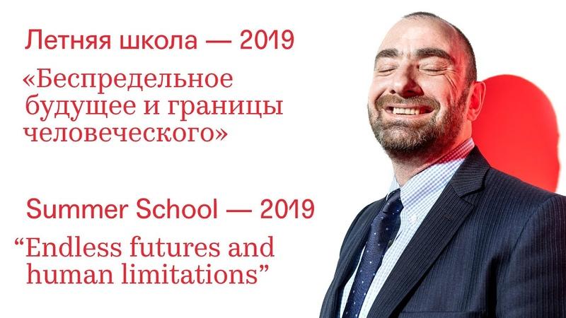 Summer School — 2019, Endless futures and human limitations