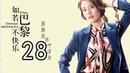 【English Sub】如若巴黎不快乐 28丨Paris Unhappy 28(主演:张翰,阚清子,林雨申,张雅玫)【未210