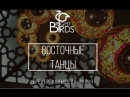 Восточные танцы Bright Birds