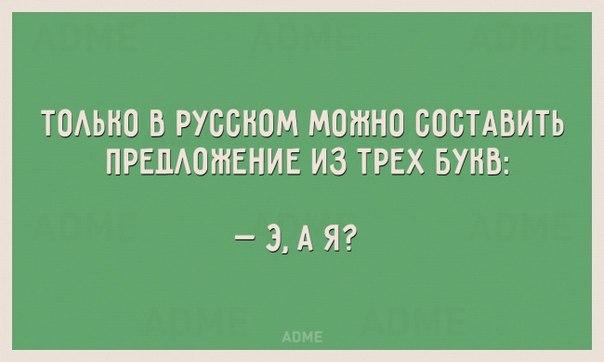 Русский — невероятный язык.