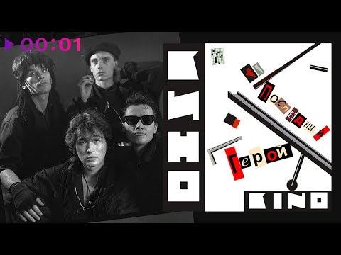 КИНО - Последний герой | Альбом | 1989