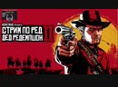 водный мир Мэддисон в Red Dead Redemption 2 6/11/18 1