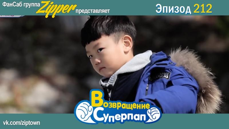 Return of Superman \ Возвращение Суперпапочек. Эпизод 212 [рус.саб]