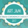 Фестиваль ART Jam'2017 29 октября