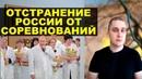 России грозит изоляция РУСАДА не выполнил условие Новости СВЕРХДЕРЖАВЫ