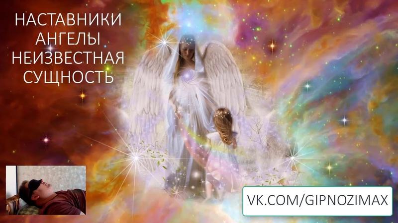 НАСТАВНИКИ АНГЕЛЫ НЕИЗВЕСТНАЯ СУЩНОСТЬ 12 04 2019❄🔮
