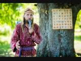 ПРАВДА ЖИЗНИ новый фильм 2018 Мудрость и истинные знания от Волхвов древней Руси Иван Царевич