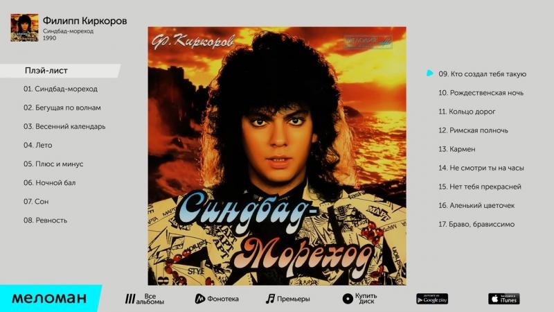 01 Филипп Киркоров - Синбад-Мореход (Альбом 1990).mp4