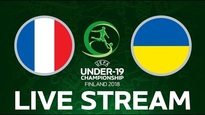Франція Ю-19 - Україна Ю-19 | Євро-2018