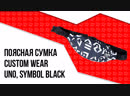 Поясная сумка Custom Wear - Uno, Symbol Black