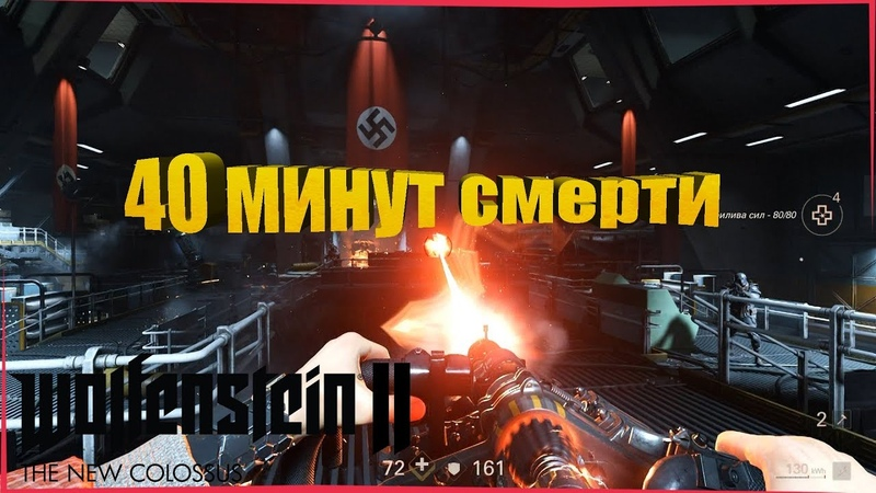 40 минут смерти ► Wolfenstein II часть 6