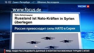 Новости на Россия 24    НАТО признала превосходство российской армии в секретном докладе