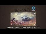 AMX-50 Foch (155) «Рекорд!!!»