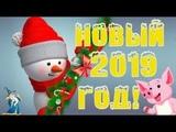 C прошедшим новим годом