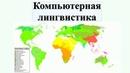 Компьютерная лингвистика рассказывает филолог Леонид Иомдин