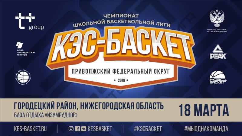 ПФО Прямая трансляция финальных матчей Приволжского федерального округа 18 03 19