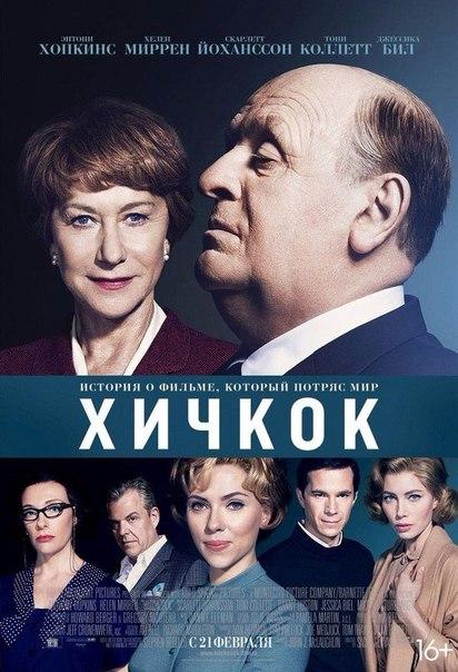 Хичкoк (2012)