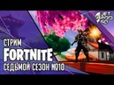 FORTNITE игра от Epic Games СТРИМ Седьмой сезон в режиме battle royale вместе с JetPOD90 день №10