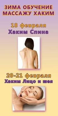 Семинары в феврале  ХАКИМ МАССАЖ Спина, лицо
