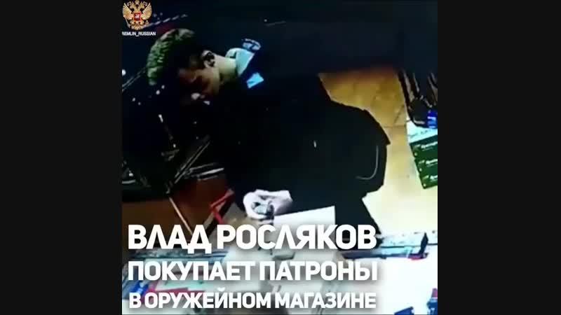 Владислав Росляков покупает патроны за несколько дней до нападения на колледж в Керчи