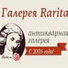 "Антикварная галерея ""Rarita"""