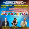 Международный фестиваль-конкурс Grand Music Fest