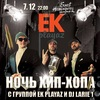 Ночь хип-хопа с EK PLAYAZ у папы Хэма!