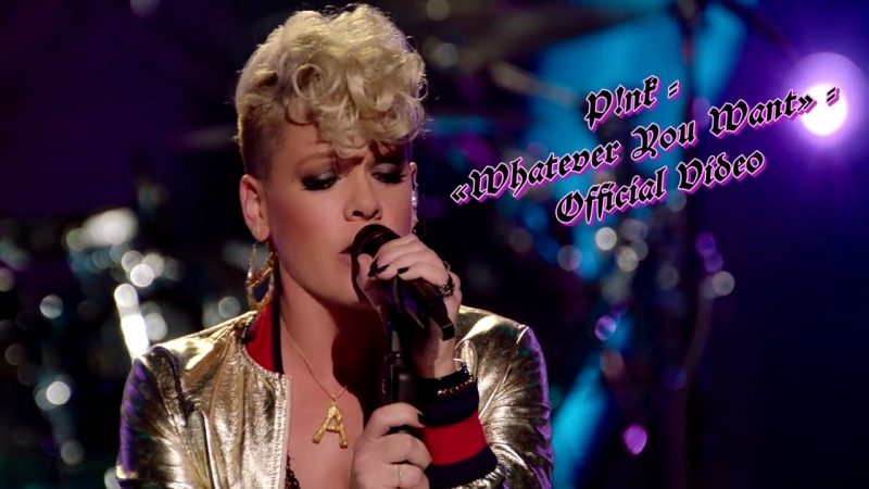 P!nk - «Whatever You Want» - Official Video
