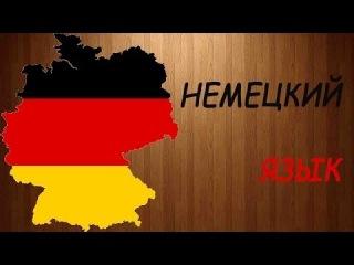 Алые паруса. Учебный фильм на немецком языке