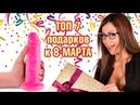 Лена Беркова - подарки к 8 марта. Прямой эфир Instagram.