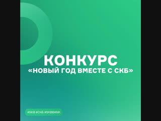 Конкурс - Новый год вместе с СКБ-банком