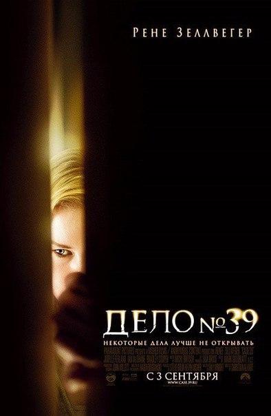 Дело №39 (2009)