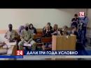 Украинский суд приговорил руководителя крымского отделения общественного движения Волонтеры победы Елену Одновол к трём годам