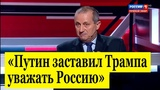 Яков Кедми про итоги встречи Путина и Трампа