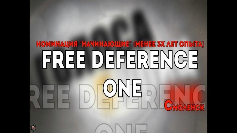 ГОЛОСА УЛИЦ 2018_Free Deference One_21.04.2018