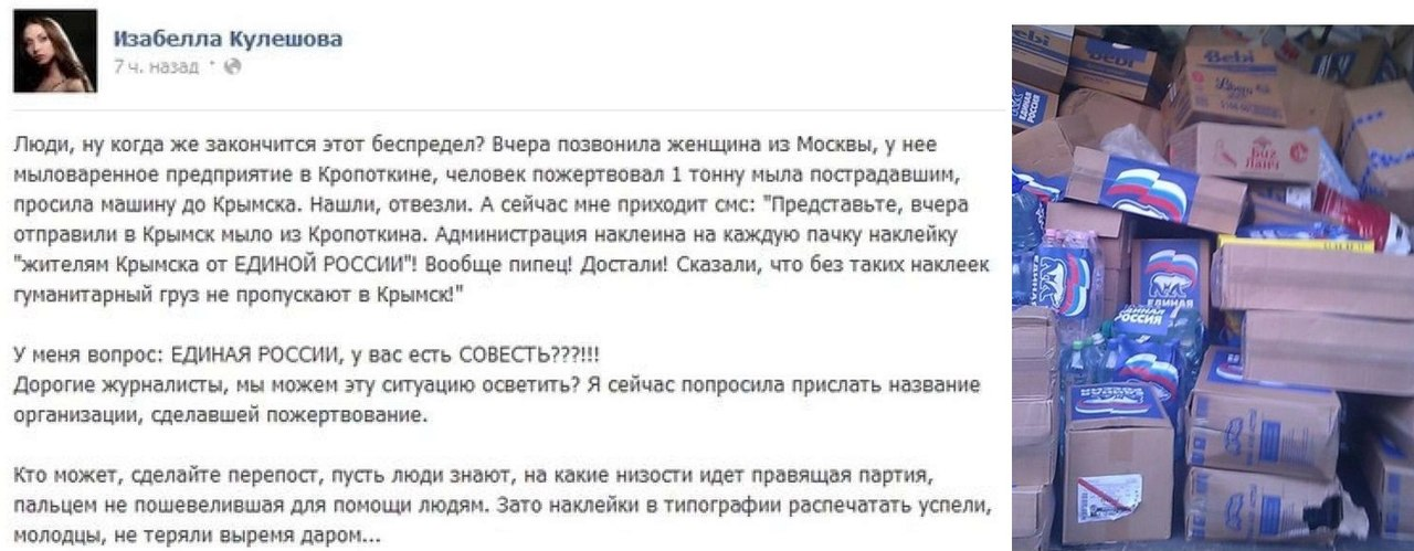 наклейки Единая Россия на гуманитарную помощь Крымску со всей страны
