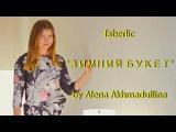 Коллекция одежды ЗИМНИЙ БУКЕТ от Алены Ахмадуллиной