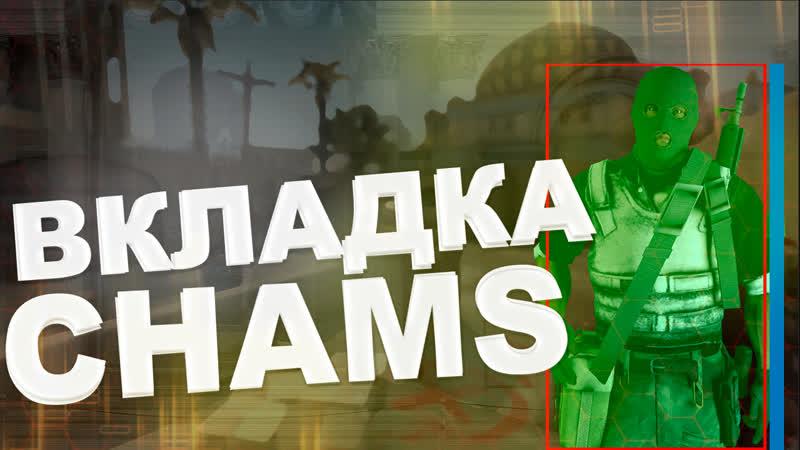 ОБЗОР ВКЛАДКИ CHAMS \\ Приватный чит AvirA