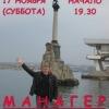 Манагер в Севастополе!!