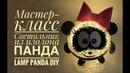 Бесплатный мастер-класс Светильник из изолона Панда   Lamp Panda DIY