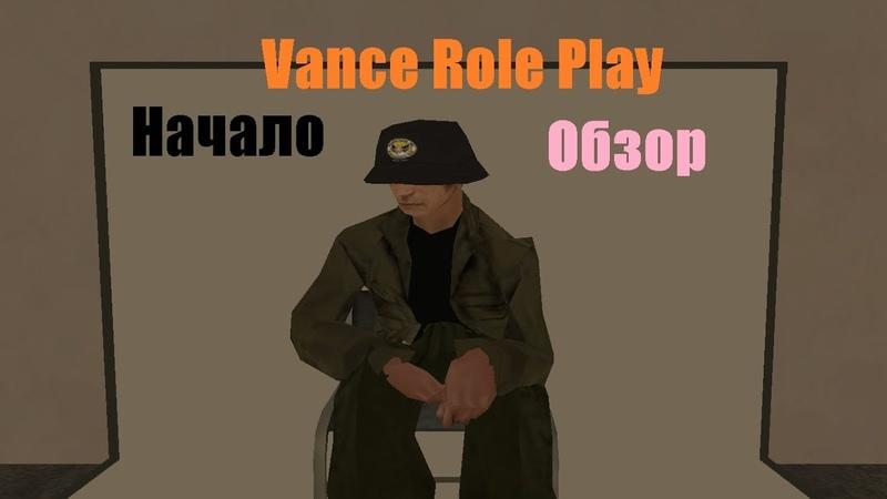 Начало || Vance Role Play [Lance] || Обзор сервера
