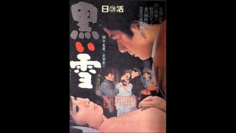 Черный снег _ Kuroi yuki (1965) Япония