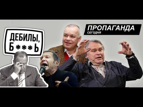 Российское ТВ поймали на ВРАНЬЕ про обстрел Сирии. Фейк.