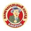 """Кабачок """" Замечательный сосед """" Оренбург"""