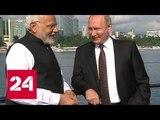 Путин и Моди совершили прогулку на
