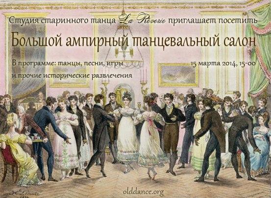 любимые танцы эпохи ампир,