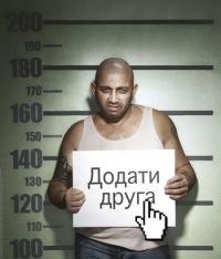 Алексей Иванов, 26 июня 1997, Могилев-Подольский, id178526001