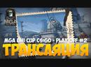 MGA UNI CUP CS:GO - PLAY OFF 2